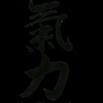 kiryoku